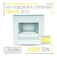 Светодиодный светильник для подсветки ступеней, лестничных маршей Feron JD12 серебряный, фото 1