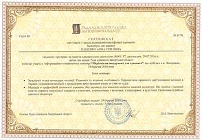 Сертификат об участии адвоката Пащенко Анны Сергеевны в мероприятии по повышению квалификации на тему «Медиация как инструмент для адвоката» от 29.03.2018 года.