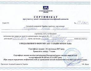 Сертификат об участии адвоката Юридической компании «Майстро и Беженар» Анны Пащенко в «Налоговом форуме ААУ» от 24.11.2017 года.