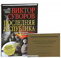 Последняя республика. Краткий русско-немецкий военный разговорник (комплект из 2 книг)