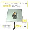 Светодиодный LED светильник для подсветки ступеней лестниц DJ3004S 3W 6500K мини алюминий 3Вт