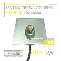 Светодиодный LED светильник для подсветки ступеней лестниц DJ3004S 3W 6500K мини алюминий 3Вт, фото 1