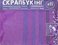 """""""Скрапбукинг"""" №11, цвет фиолетовый 951128"""