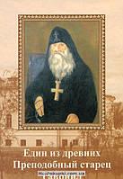 Един от древних Преподобный старец Гавриил, 978-5-98361-158-0