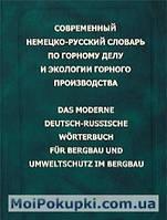 Современный немецко-русский словарь по горному делу и экологии горного производства / Das Moderne Deutsch-Russische Worterbuch fur Bergbau und