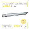 Мебельный поворотный светильник CH2404 21W