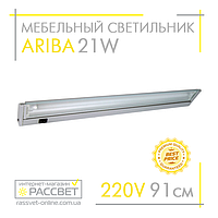 Мебельный поворотный светильник CH2404 21W, фото 1