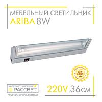Мебельный поворотный светильник CH2404 8W, фото 1