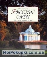 Русские сады. XVIII - первая половина XIX века