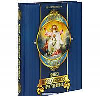 Прокофьева. Книга православного христианина
