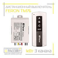 Пульт ДУ Feron TM76 (на 3 линии-канала) дистанционный выключатель, фото 1