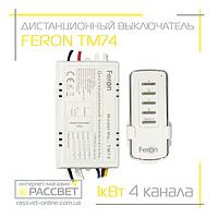 Дистанционный выключатель с пультом TM74 (4 канала)