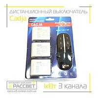 Дистанционный выключатель с тремя приемными блоками для светильников Cadja K5C-1-3B черный