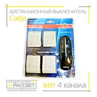 Пульт ДУ с четырьмя раздельными контроллерами Cadja K5C-4B черный