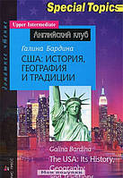 США: история, география и традиции / The USA: Its History, Geography and Traditions, 978-5-8112-5115