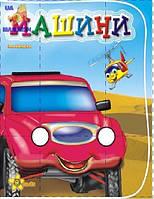 Книга Глазки Машины (рус)
