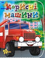 Книга Глазки Полезные машины (рус)