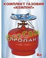 Балон газовий Кемпінг (Пікнік) 8л /Севастополь/