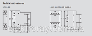 Контактор модульный КМ40-20 АС ИЭК, фото 2