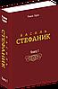 Василь Стефаник. Книга 1. Горак Роман