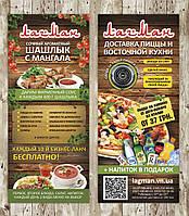Доставка пиццы и восточной кухни