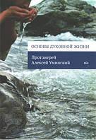 Основы духовной жизни. Протоиерей Алексей Уминский