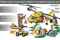 """Конструктор Bela 10713 (Аналог Lego City 60162) """"Вертолет для доставки грузов в джунгли"""" 1298 дет"""