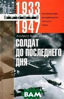Альбрехт Кессельринг Солдат до последнего дня. Воспоминания фельдмаршала Третьего рейха. 1933 - 1947