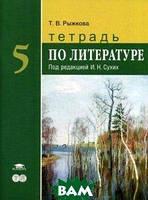 Т. В. Рыжкова Тетрадь по литературе для 5 класса общеобразовательных учреждений