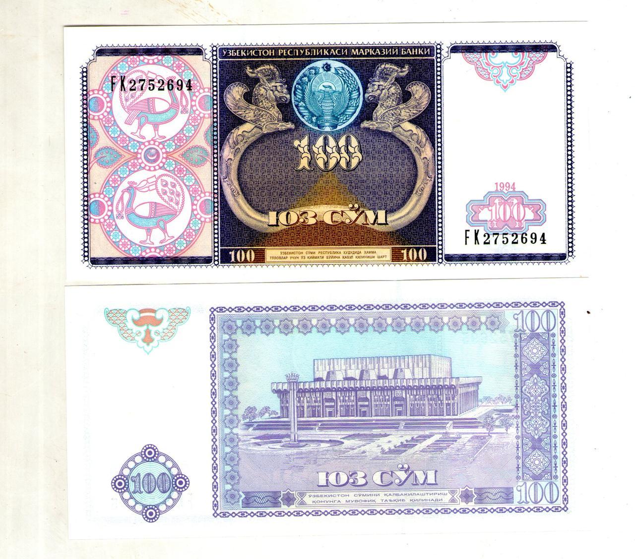 Узбекистан 100 сум 1994 год состояние UNS