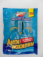 Средство для удаления накипи Анти накипин Золушка 80 гр
