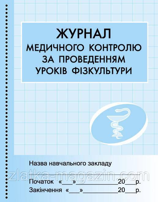 Бочкарєва Г.О. Журнал мед.контролю за уроками фізкультури