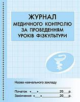 Бочкарєва Г.О. Журнал мед.контролю за уроками фізкультури, фото 1