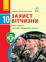Лелека В.М., Бахтін А.М., Винограденко Е.В.  Захист Вітчизни. Підручник. 10 клас
