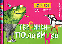 Тваринки-половинки. У лісі - В. Федієнко (9789664295540), фото 1
