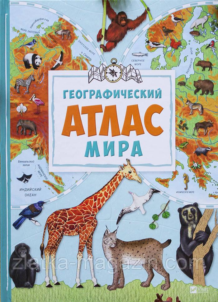 Географический атлас мира - Марія Жученко (9786176904397)