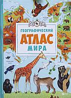 Географический атлас мира - Марія Жученко (9786176904397), фото 1