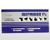 Ивермикол 1% (івермектин 10 мг) 10 мл високоефективний протипаразитарний препарат для ветеринарії
