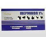Ивермикол 1% (ивермектин 10 мг) 10 мл высокоэффективный противопаразитарный препарат для ветеринарии