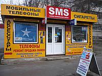 Салон мобильной связи