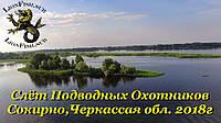 Всеукраинский Слёт Подводных Охотников Осень 2018г. Зарыбление Днепра. LionFish.sub