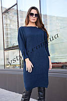Вязаное женское платье Мышка, темно-синий