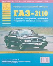 ГАЗ-3110  Двигатель 4062.10  Устройство, эксплуатация, техническое обслуживание, возможные неисправности