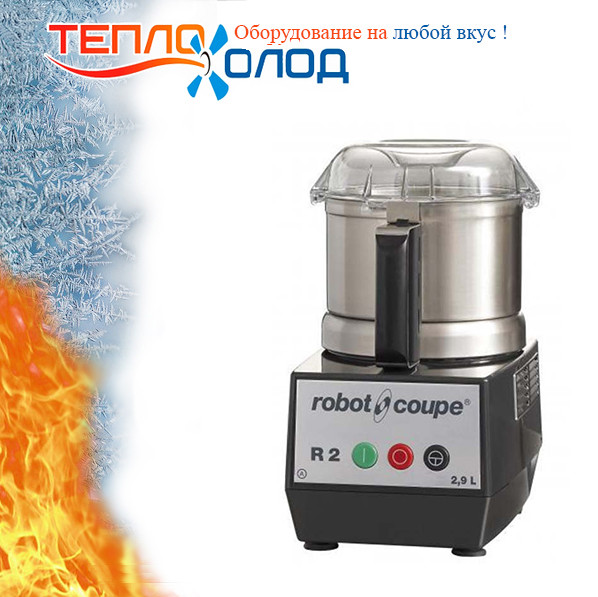 Куттер Robot Coupe R2 (220) (БН)