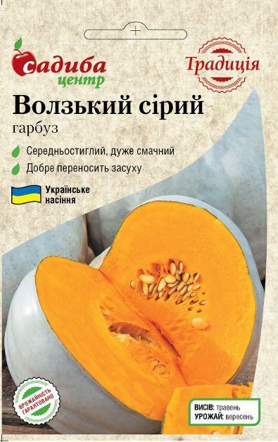 Тыква Волжская серая 3 г (Традиция)