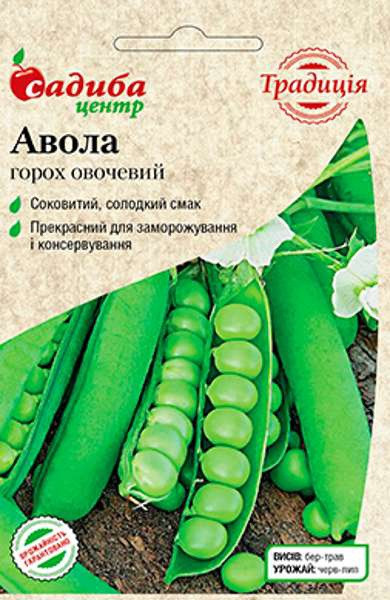 Горох овочевий  Авола 20 г (Традиция)