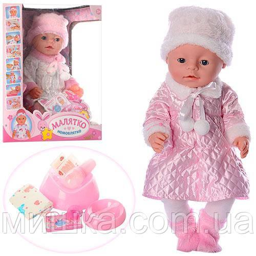 Кукла-пупс BL020G-H-S-UA интерактивная, 42 см, пьет-писает