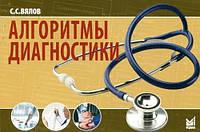 Вялов С.С. Алгоритмы диагностики