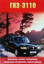ГАЗ-3110 Устройство, ремонт, эксплуатация, техобслуживание, каталог деталей
