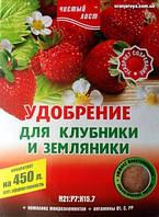 """Удобрение """"Чистый лист"""" для клубники и земляники, 300г"""